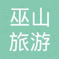 重庆市巫山旅游发展集团有限公司