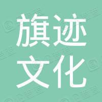 江西旗迹文化传播有限公司