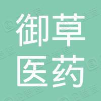 西藏御草医药科技有限公司