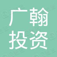 广西广翰投资集团有限责任公司
