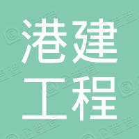 黑龙江省港建工程招标代理有限公司