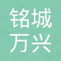 深圳铭城万兴投资管理有限公司