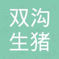 扬州市江都区双沟生猪屠宰场