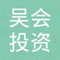 上海吴会投资管理有限公司