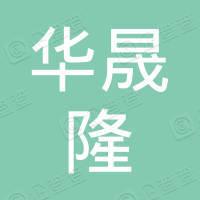 东莞市华晟隆汽车服务有限公司