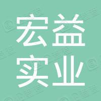 哈尔滨宏益实业集团股份有限公司