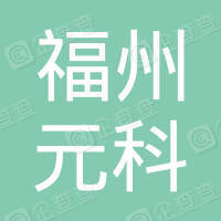福州元科新型精细材料有限公司