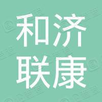 深圳市和济联康科技有限公司