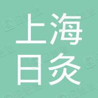 上海日灸电子商务有限公司