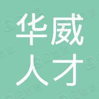 重庆华威人才交流服务有限公司