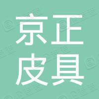 广州市花都区狮岭京正皮具店