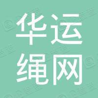 启东华运绳网有限公司