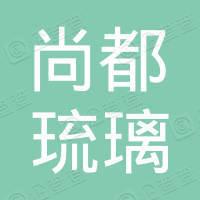 深圳市尚都琉璃时光美容有限公司