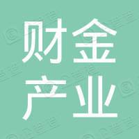 利津县财金产业基金管理有限公司