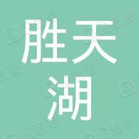 重庆市大足区胜天湖水利开发有限公司