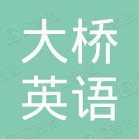 易县大桥英语培训学校有限公司