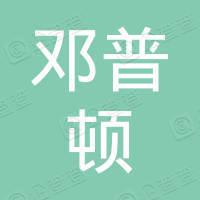 富兰克林邓普顿海外投资基金管理(上海)有限公司