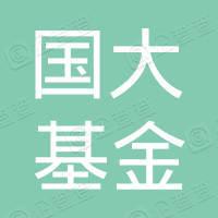 延边国大基金管理有限公司