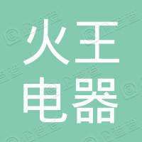 宁波火王电器有限公司