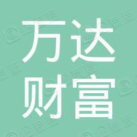天津万达财富投资合伙企业(有限合伙)