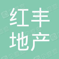 广州红丰房地产有限公司