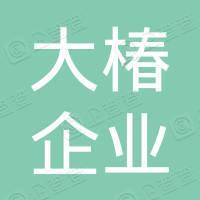 河南大椿企业管理咨询有限公司
