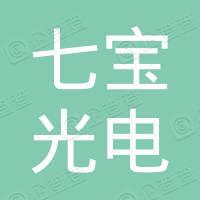 江苏七宝光电集团有限公司