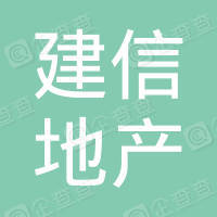 连云港建信房地产开发有限公司