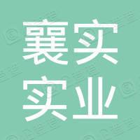 上海襄实实业有限公司