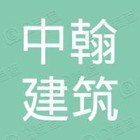 广东中翰建筑工程有限公司