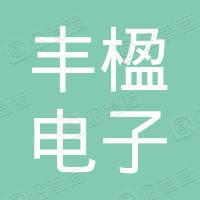 深圳市丰楹电子科技有限公司