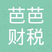 合肥芭芭财税有限公司瑶海区分公司