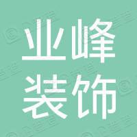 灌云县业峰装饰有限公司