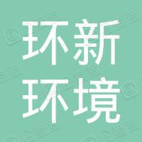 衢州环新环境工程有限公司