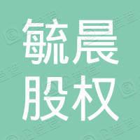 诸暨市毓晨股权投资合伙企业(有限合伙)