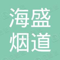 安顺海盛烟道厂