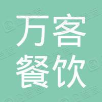 廣州萬客餐飲有限公司