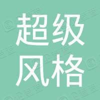 武岡市超級風格造型理發店