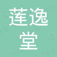 莲逸堂(昆山)美容有限公司