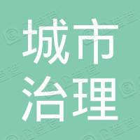 南京城市治理科技信息有限公司
