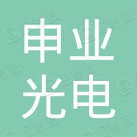 宁波保税区申业光电有限公司