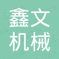 黑龙江鑫文机械制造有限公司