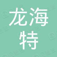 黔南龙海特种植物开发有限公司