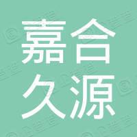 北京嘉合久源投资管理公司
