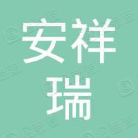 贵阳安祥瑞科技有限公司