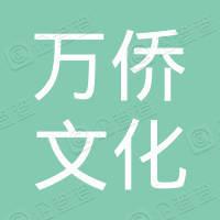 沈阳万侨商务信息咨询有限公司