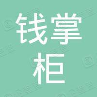 陕西钱掌柜企业管理集团有限公司