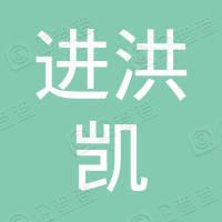 深圳市进洪凯培训有限公司