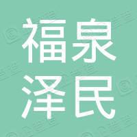 福泉市藜山乡泽民种养殖专业合作社
