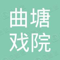 海安县曲塘大戏院